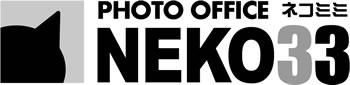 フォトオフィスネコミミ PhotoOffice NEKO33